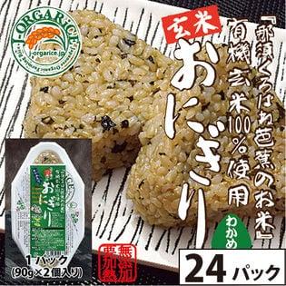 時短玄米【24パック(48個入)】有機玄米おにぎり-わかめ「那須くろばね芭蕉のお米」Jオーガライス