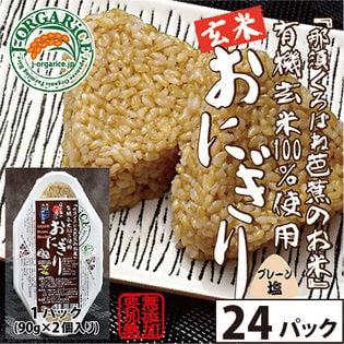 時短玄米【24パック(48個入)】有機玄米おにぎり-プレーン「那須くろばね芭蕉のお米」Jオーガライス