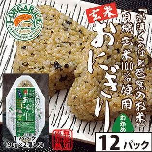 時短玄米【12パック(24個入)】有機玄米おにぎり-わかめ「那須くろばね芭蕉のお米」Jオーガライス