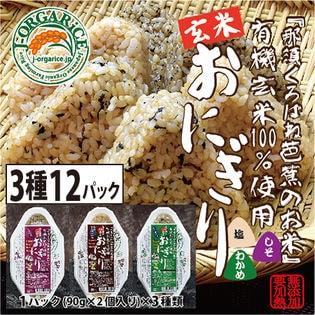 時短玄米【3種12パック(24個入)】自然栽培_有機玄米おにぎり-3種12パック入り Jオーガライス
