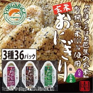 【1300円クーポン付】時短玄米【72個/3種(プレーン・しそ・わかめ)】自然栽培_有機玄米おにぎり