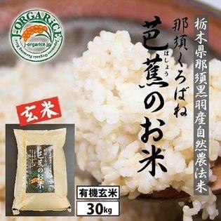 【30kg】プレミアム有機玄米 「那須くろばね芭蕉のお米」 Jオーガライス