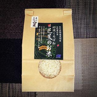 【食べきりサイズ 3合x9袋】プレミアム精米 「那須くろばね芭蕉のお米」Jオーガライス