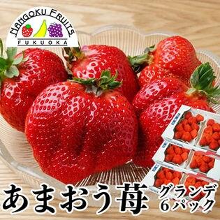【約250g×6パック】福岡限定いちご・あまおう【お徳用】