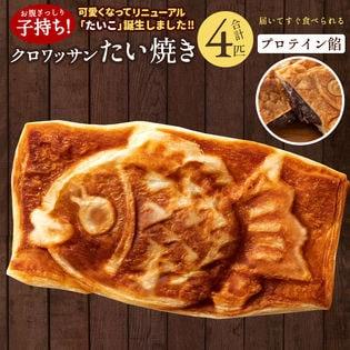 【4匹入】クロワッサンたい焼き(プロテイン餡)