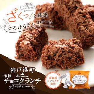 【16個×3袋】神戸港町米粉チョコクランチ(ミルクチョコレート)個包装