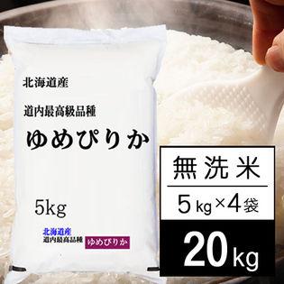 【20kg】 令和2年産 北海道産 ゆめぴりか 無洗米5kgx4袋