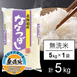 【5kg】 令和2年産 北海道産 ななつぼし無洗米5kgx1袋