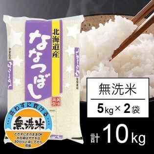 【10kg】 令和2年産 北海道産 ななつぼし無洗米5kgx2袋