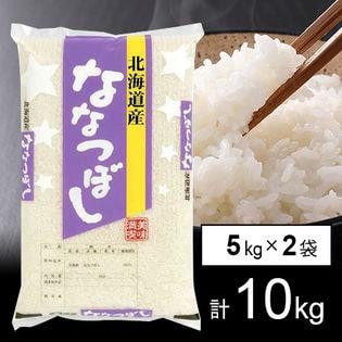 【10kg】 令和2年産 北海道産 ななつぼし白米5kgx2袋