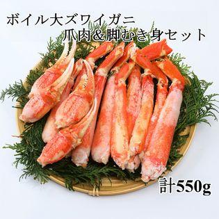 【550g】ボイル大ズワイガニ爪肉&脚むき身セット
