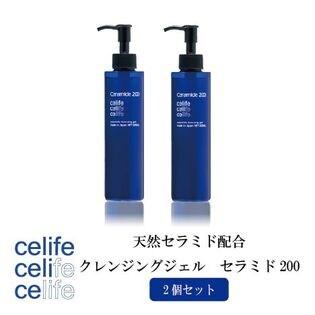 【2個セット】天然セラミド配合クレンジングジェル セラミド200