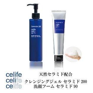 【2種/計2個セット】天然セラミド配合クレンジングジェル、洗顔フォームセット