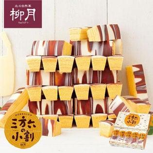 【5本入×2箱セット】三方六の小割 北海道 土産 柳月