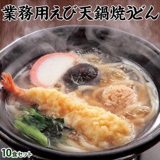 【10食】レンジで簡単♪ えび天鍋焼きうどん