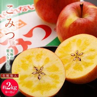 【予約受付】11/30~順次出荷【 約2kg(6~12玉)】究極の蜜入りりんご「こみつ」青森県産