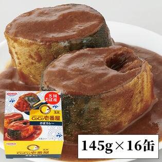 【145g×16缶】<CoCo壱番屋>さばカレー缶詰