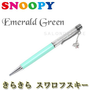 18金仕上げ【スワロフスキー ボールペン】スヌーピー 筆記用具