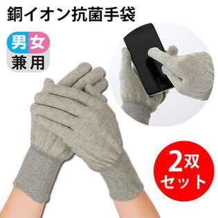 【グレー】銅イオン抗菌手袋2双セット