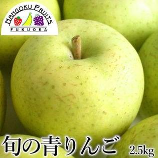 【2.5kg箱(8-10玉)】果物屋さんが選んだ旬の『青』林檎2.5kg箱