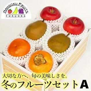 冬のフルーツセットA(林檎・洋梨・柿)