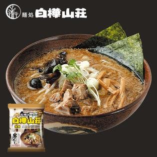 【2袋】白樺山荘 味噌 乾麺 北海道 ラーメン お土産