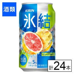 キリン 氷結 グレープフルーツ 350ml×24本
