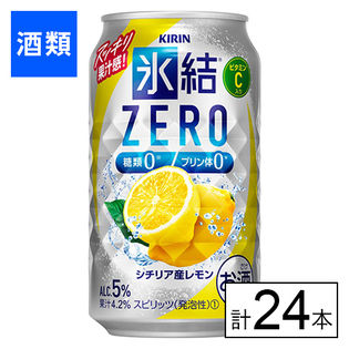 【132.5円/本】キリン 氷結ZERO レモン 350ml×24本《沖縄・離島配送不可》[酒類]