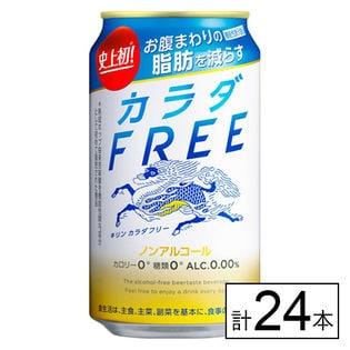 【送料込152.8円/本】キリン カラダフリー 350ml×24本
