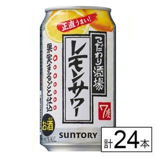 【送料込157.1円/本】サントリー こだわり酒場のレモンサワー 350ml×24本