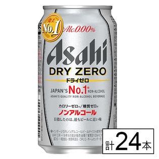 【送料込146円/本】アサヒ ドライゼロ 350ml×24本