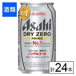 アサヒ ドライゼロ 350ml×24本