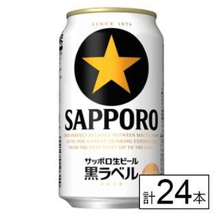 【送料込229.4円/本】サッポロ 黒ラベル 350ml×24本