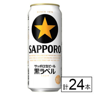 【送料込265.1円/本】サッポロ 黒ラベル 500ml×24本