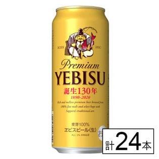 【送料込280.8円/本】サッポロ エビスビール 500ml×24本