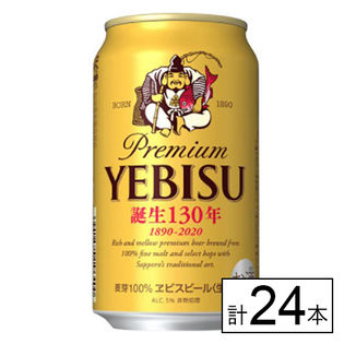 【送料込214.2円/本】サッポロ エビスビール 350ml×24本