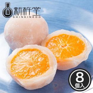 【新杵堂】まるごとみかん大福餅(8個)