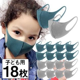 【在庫有り】【幼児・低学年用/ミックス】洗えるマスク(18枚組)