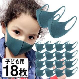 【在庫有り】【幼児・低学年用/ブルーグリーン】洗えるマスク(18枚組)