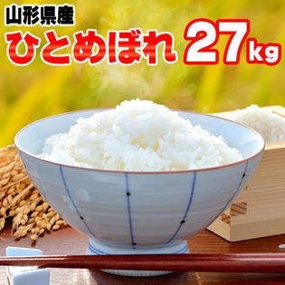 【27kg】令和2年産 新米 山形県産 ひとめぼれ 精米