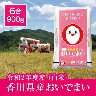 【約900g】香川県産おいでまい 白米《令和2年度産》お手頃な量でお届け!