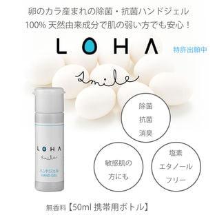【4本セット】ロハスマイルハンドジェル 50ml