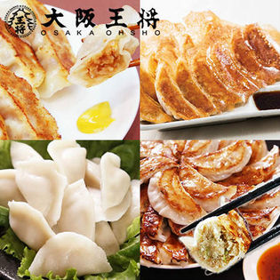 【大阪王将】餃子もチャーハンも楽しめる欲張りセット!4種の餃子&タレ、炒め炒飯 2袋、えび塩炒飯1袋