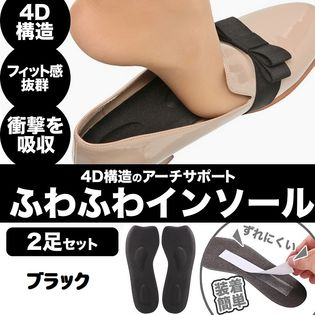 【2足セット・ブラック】ハードウォーク用:ふかふか4D
