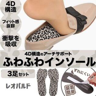 【3足セット・レオパルド】ハードウォーク用:ふかふか4D