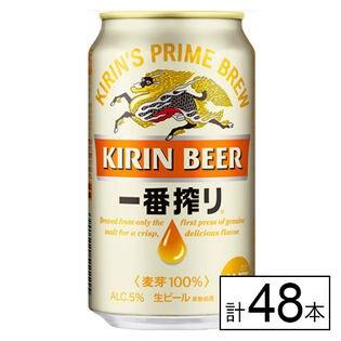 【送料込214.6円/本】キリン 一番搾り 350ml×48本