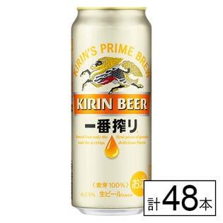 【送料込277.1円/本】キリン 一番搾り 500ml×48本