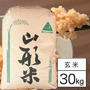 【30kg】 令和2年産 山形県産 つや姫 特別栽培米 1等 玄米 30kgx1袋
