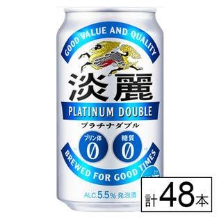【送料込154.8円/本】キリン 淡麗プラチナダブル 350ml×48本