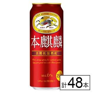【送料込208.2円/本】キリン 本麒麟 500ml×48本